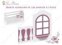 Панель безопасности малая La Fleur (Ла Флёр)