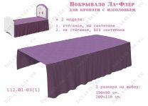 Покрывало Ла Флёр на кровать с изголовьем