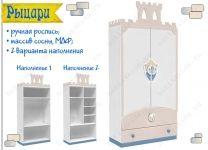 Шкаф двухдверный с ящиками Рыцари (Knights)