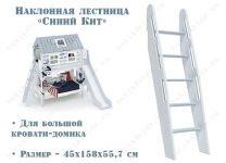 Наклонная лестница Белый Кит