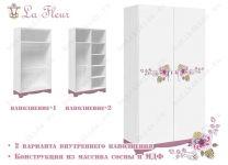 Шкаф двухдверный La Fleur (Ла Флёр)