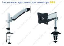 Настольное крепление для монитора SS1