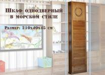 Однодверный шкаф Морской стиль