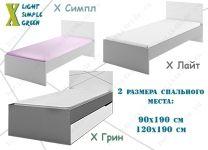 Кровать X Лайт Симпл Грин