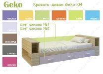 Кровать-диван Geko-04