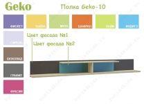 Полка Geko-10