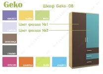 Шкаф Geko-08