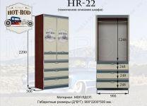 Шкаф для одежды Hot Rod HR-22