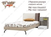Кровать My World MW-1100, MW-1102