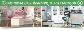 Детские комнаты для девочек и мальчиков